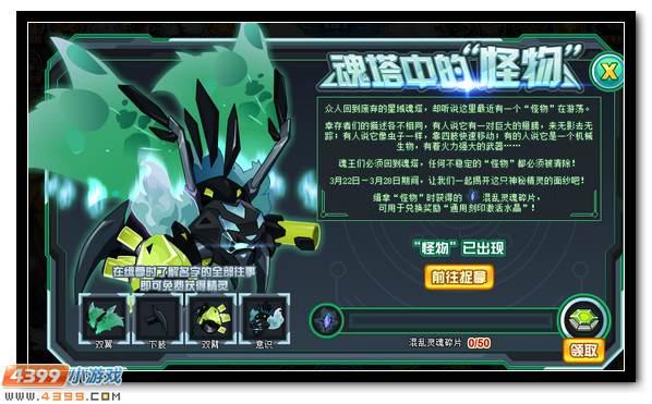 赛尔号怪物蛰伏星域魂塔