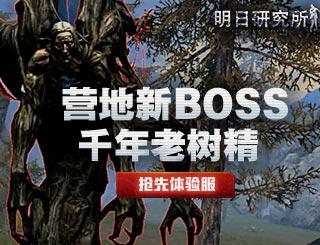 新营地boss树妖评测--明日研究所19