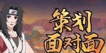 火影忍者ol手游策划面对面 4月将出第五主角