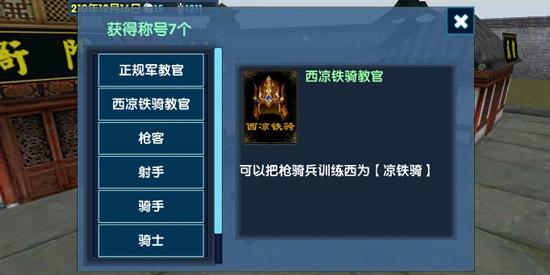 三国大时代6武将招募