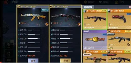 CF手游焕AK47青花瓷武器属性解析 焕系列英雄级武器登场