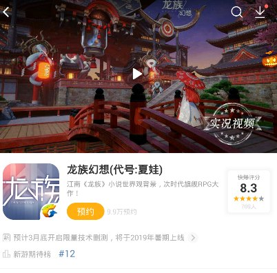 《龙族幻想》手游2019年暑假上线