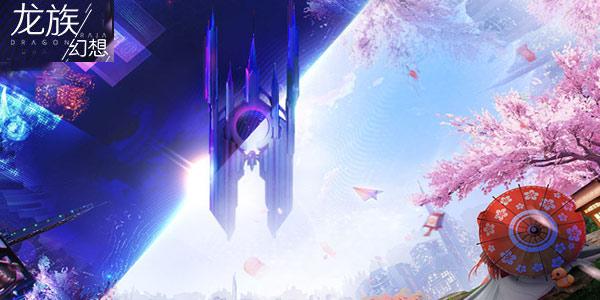 下个身份玩法由你决定 《龙族幻想》手游2019年暑期上线