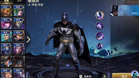 传说对决蝙蝠侠