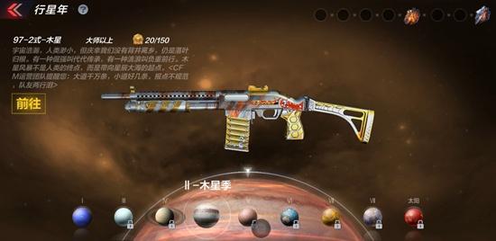 CF手游97-2式-木星属性详解 排位奖励新武器
