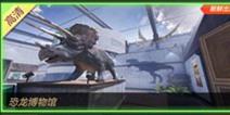 CF手游恐龙博物馆地图解析