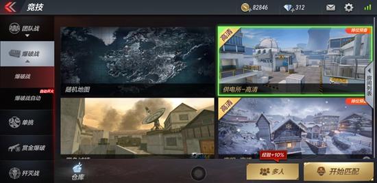 CF手游供电站HD上线 新图旧点狙击制胜