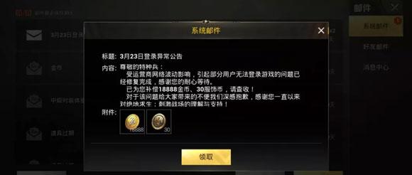 王者荣耀网络异常