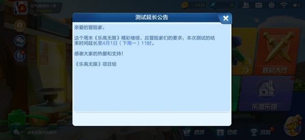 乐高无限技术测试时间延长公告