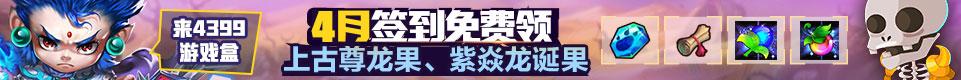 下载十大正规赌博网站排名 每天签到领西游大战僵尸礼包
