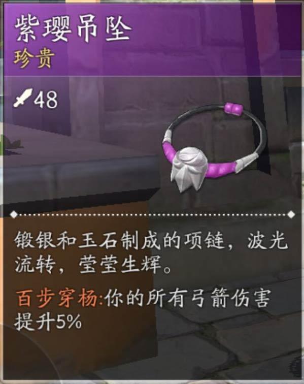 风云岛行动紫璎吊坠怎么得 紫璎吊坠装备介绍
