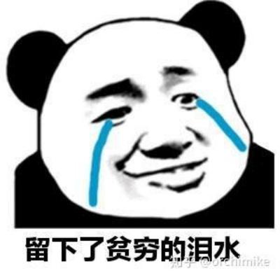 贫穷的泪水