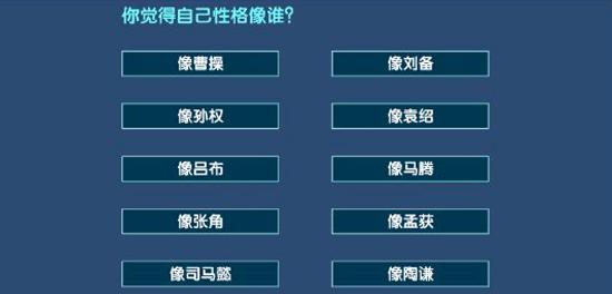 三国大时代6性格和属性介绍 开局怎么选择性格属性