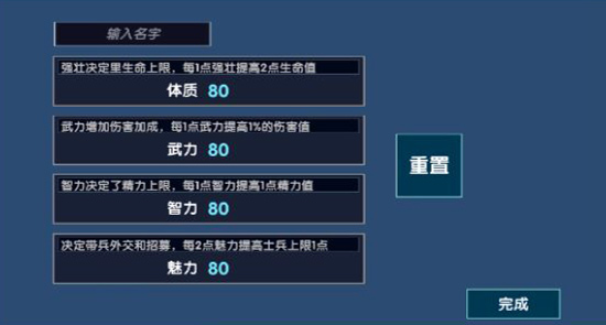 三国大时代6属性