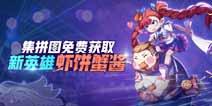 非人学园3.27更新 新英雄虾饼蟹酱上线