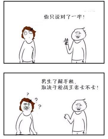 CF手游漫画 你为什么这么懂手机