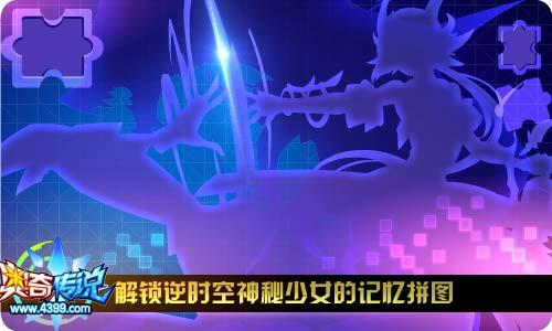 奥奇传说3.29更新 神暗御龙大圣登场