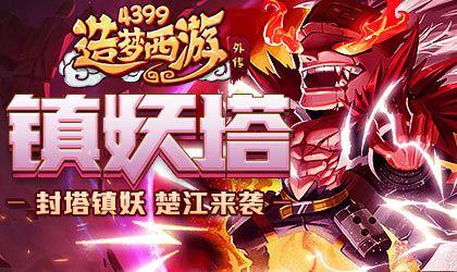 A級英雄楚江王來襲 造夢西游外傳V3.9.8版本更新公告