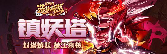 A级英雄楚江王来袭 造梦西游外传V3.9.8版本更新公告