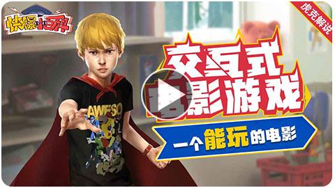 「快爆小百科」— 交互式电影游戏