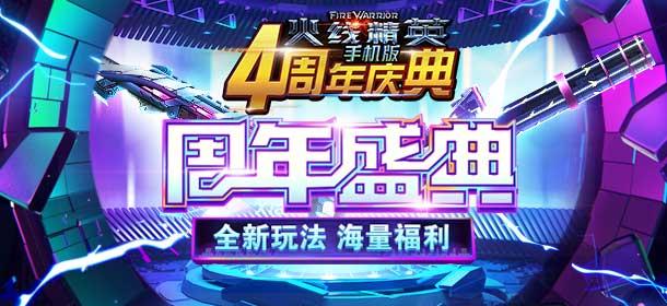 《火线精英ol》周年盛典第一弹,火线乱斗等你来战!