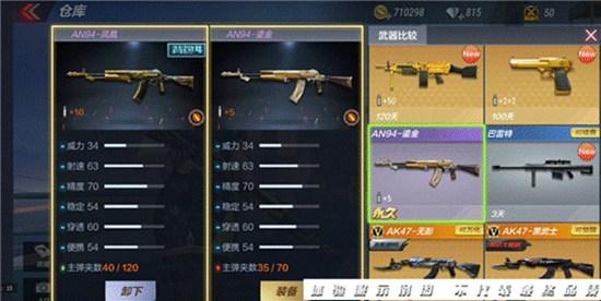 CF手游AN94-凤凰武器评测 AN94系列新成员