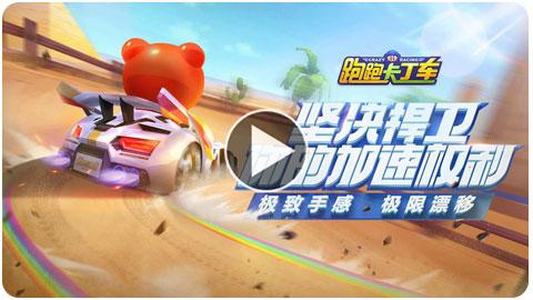 跑跑卡丁车视频