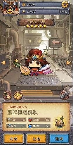 不思议迷宫王昭君冈布奥