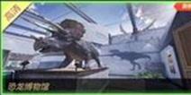 CF手游恐龙博物馆
