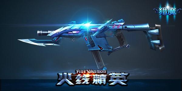 火线精英VECTOR-幽魂骑士