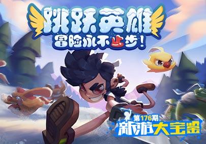 新游大宝鉴:冒险永不止步!跳跃英雄
