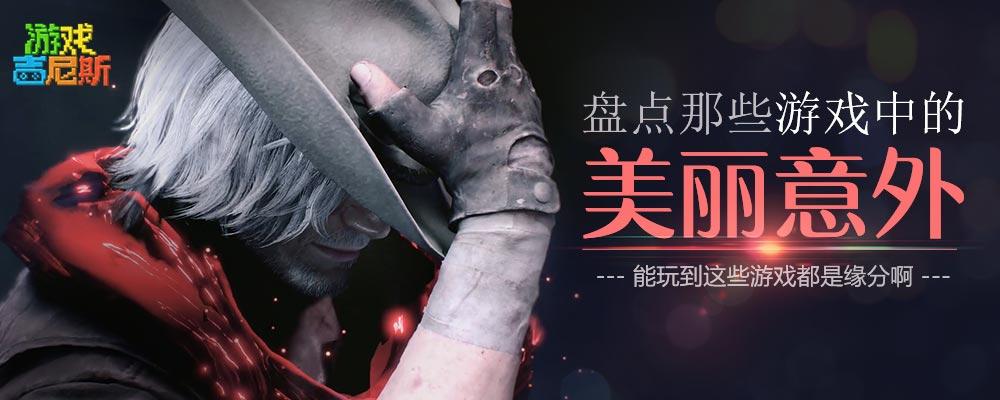 【亚洲城游戏官网吉尼斯】盘点那些亚洲城游戏官网中的美丽意外