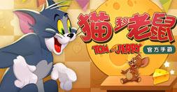 《猫和老鼠》3月29日不限量测试
