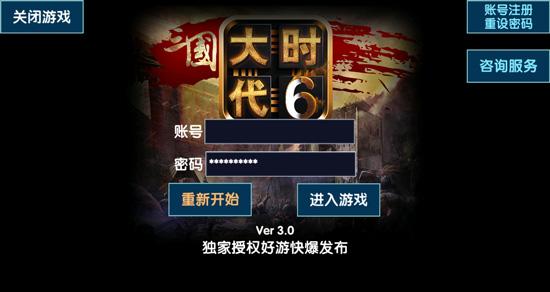 三国大时代63.0版本