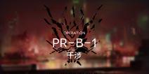 明日方舟PR-B-1通关攻略 摧枯拉朽PR-B-1阵容配置