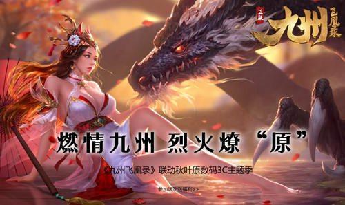 九州飞凰录