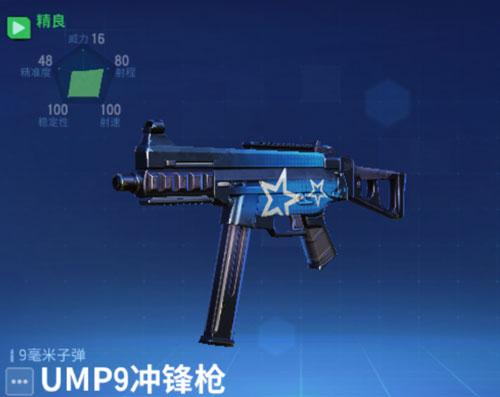 堡垒前线UMP9冲锋枪