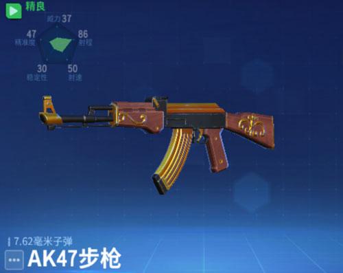 堡垒前线AK47步枪