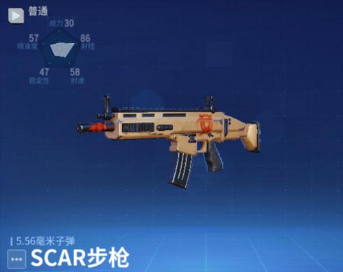 堡垒前线SCAR步枪