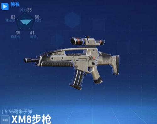 堡垒前线XM8步枪