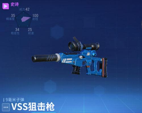 堡垒前线VSS狙击枪