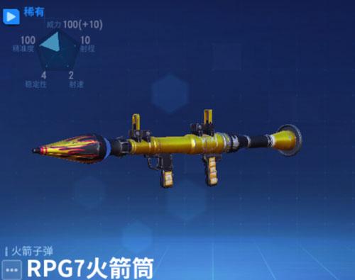 堡垒前线RPG7火箭筒