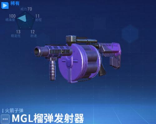 堡垒前线MGL榴弹发射器