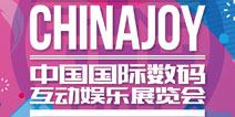 推陈出新!2019年第十七届ChinaJoy招商正式启动!