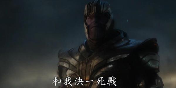 《复联4》全新中文预告 美队钢铁侠合作与灭霸决战!