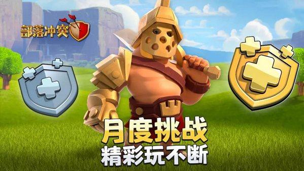 部落冲突新玩法月度挑战规则详解