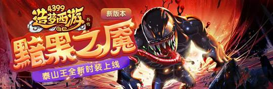 泰山王皮肤黯黑之魇上线 造梦西游外传V3.9.9版本更新公告