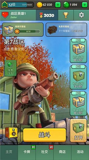 军事卡牌策略手游《战区英雄》大揭秘