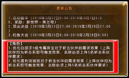 《海贼王启航》近期更新频频 斩击系已经解开束缚?