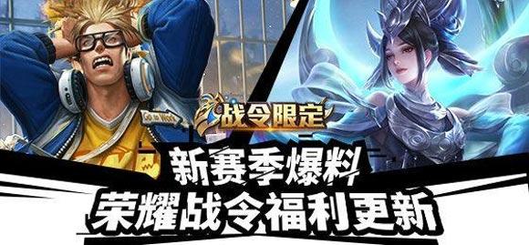 王者荣耀S15荣耀战令更新
